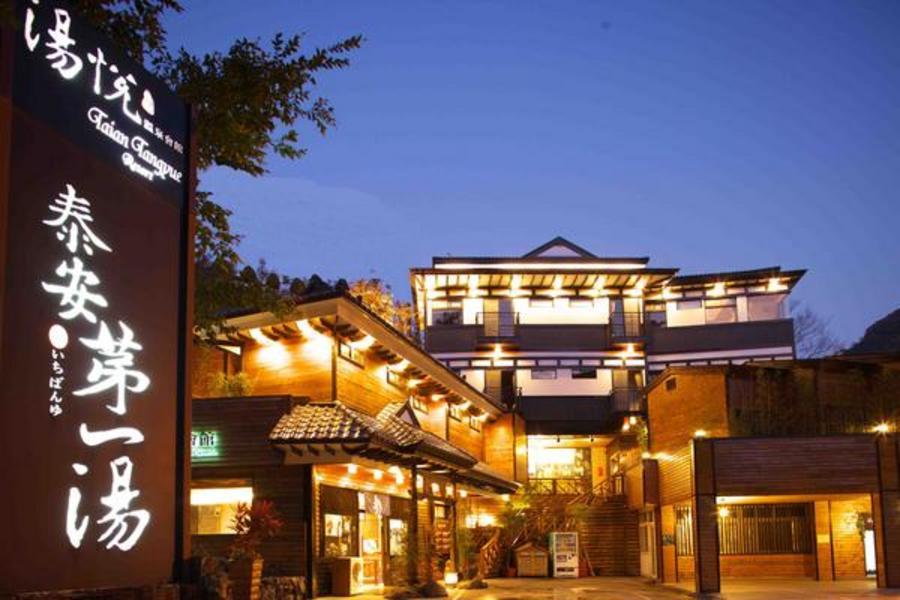 和運假期-苗栗泰安湯悅溫泉會館含早+2日租車