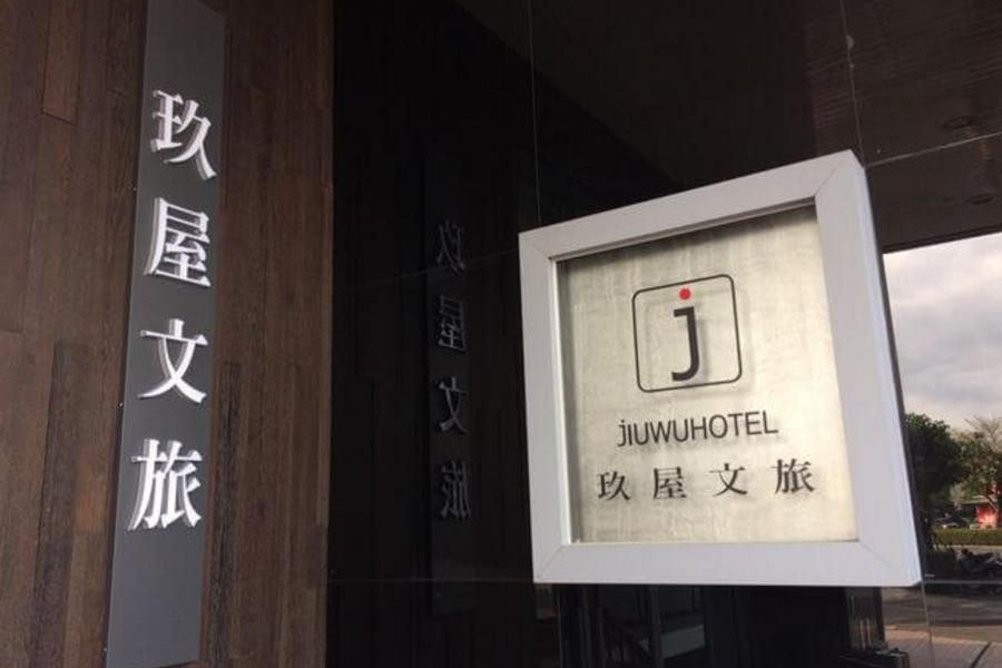 和運假期-羅東玖屋文旅含早+2日租車