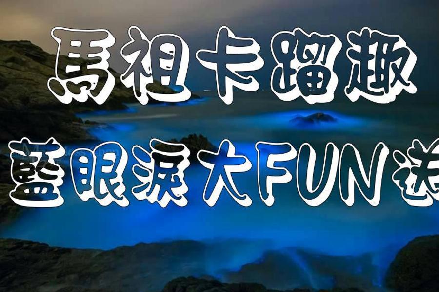 【馬祖卡蹓去】南竿 、東引送追藍眼淚3日(台中出發送小費)