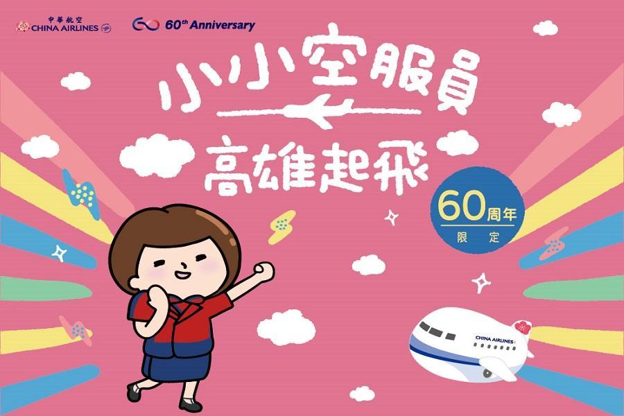 【微出國~高雄起飛】華航60周年限定款~小小空服員體驗