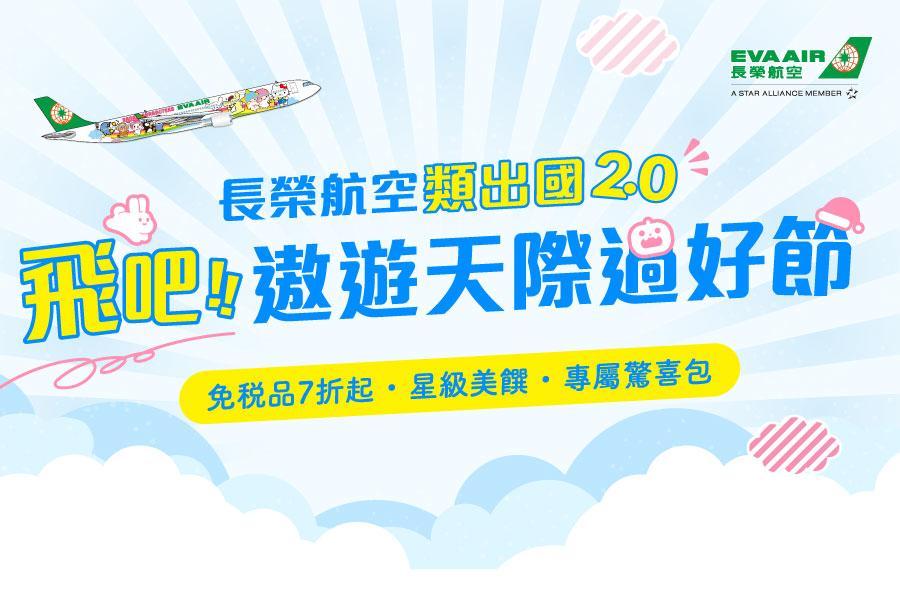 【長榮航空類出國2.0】飛吧!!遨遊天際過好節