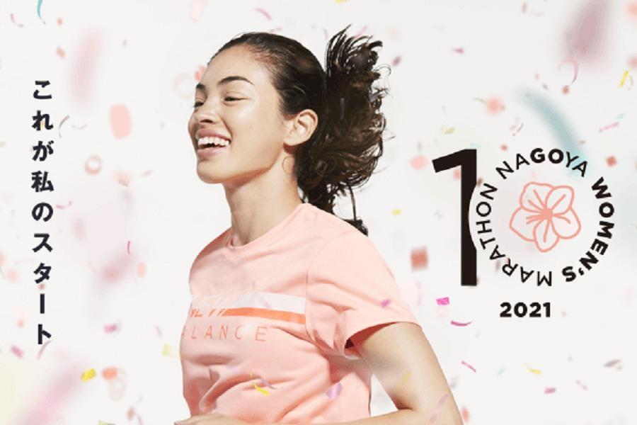 2021 名古屋女子線上馬拉松 參賽資格