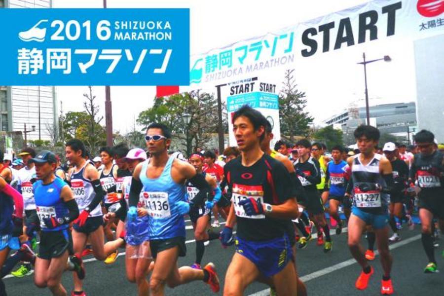 【主題旅遊】2020靜岡馬拉松半自由行五日