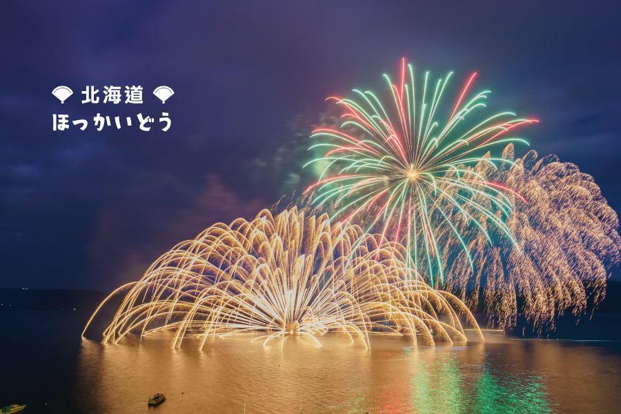【北海道洞爺煙火船】函館星空、登別尼克斯、小樽札幌螃蟹放題5日