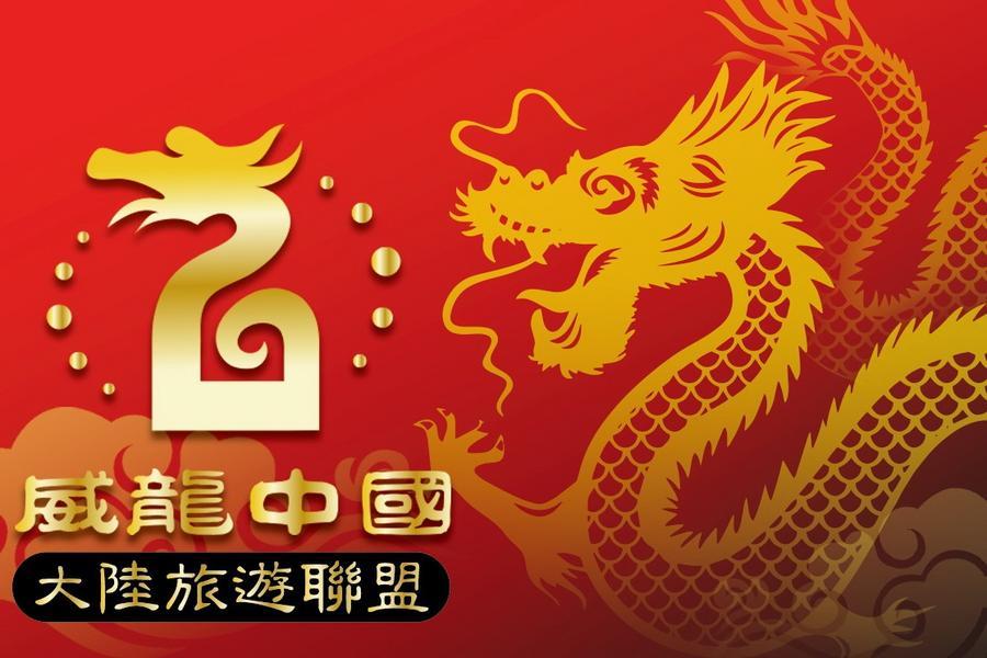 《威龍中國》與海共舞~海南島新典藏4日(無購物+無自費)