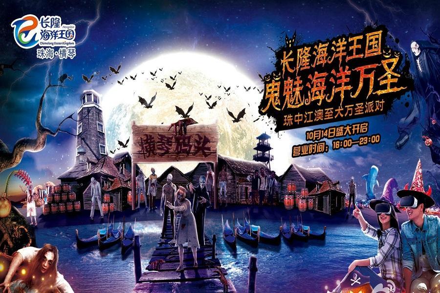 【澳珠萬聖特輯】夜狂歡海洋王國萬聖派對、永利皇宮水舞纜車4日