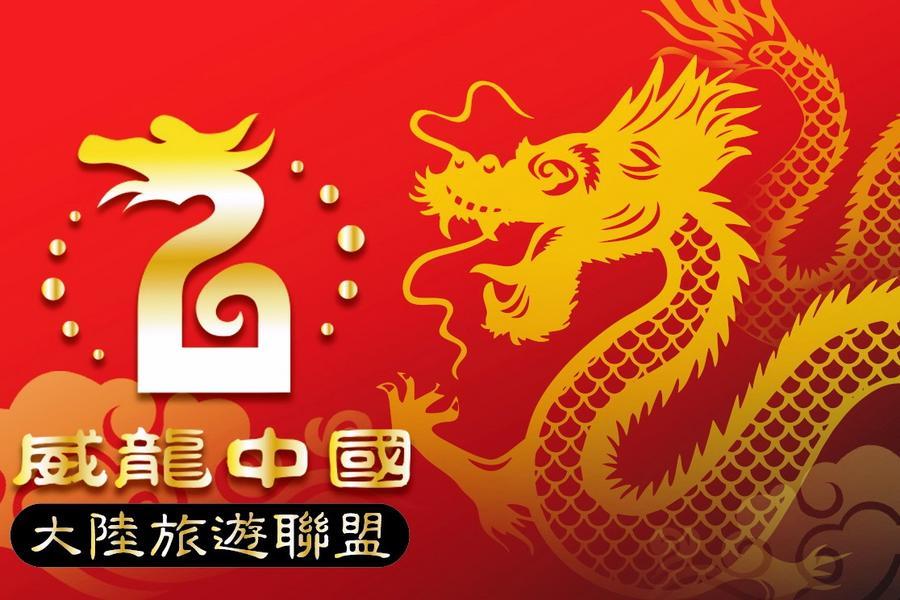 《威龍中國》絕色貴陽-黃果樹、萬峰林、馬嶺河6日