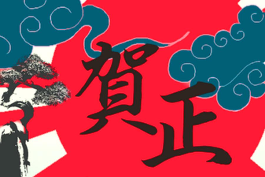 【豬事大吉】賀歲古都風雅.愛之船浪漫.米其林饗宴.百選名湯5日