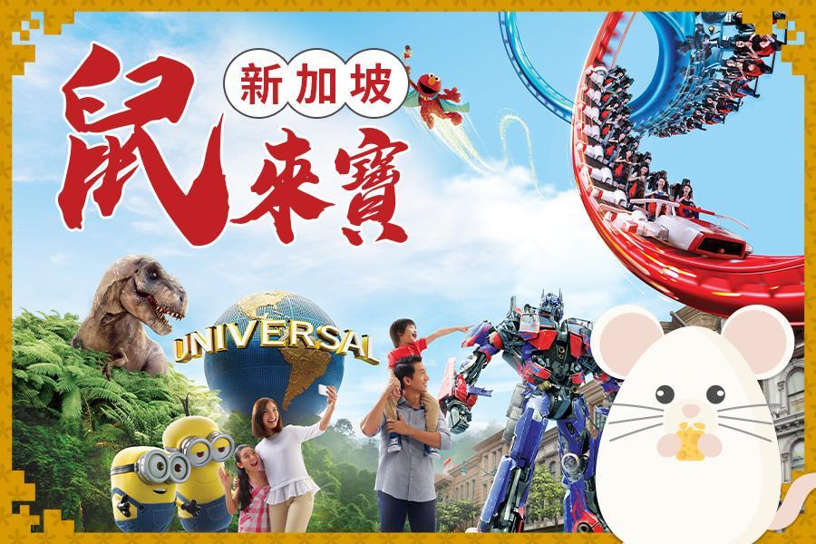 【鼠來寶迎新年~新加坡】~金沙+環球+遊船+夜動五日