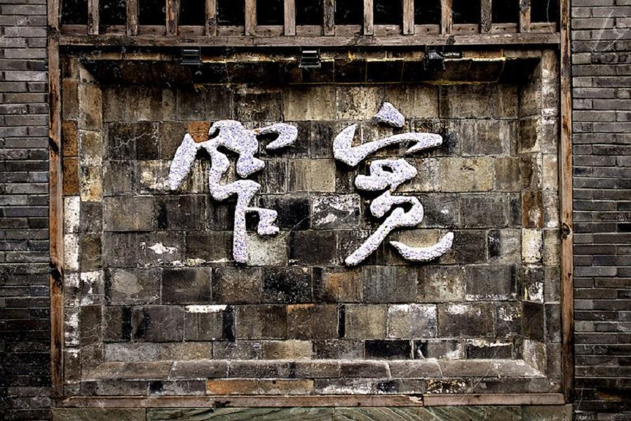 【豬事大吉】萌萌熊貓賀新春、錦里新年廟會、黃龍溪古鎮、都江堰6日