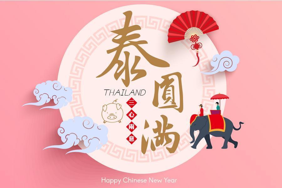 泰。圓滿。百人圍爐5+1日《曼谷 芭達雅與你迎新春》《泰獅航 含稅金》