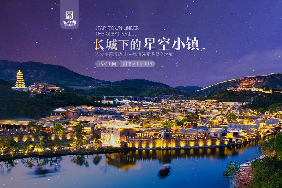 【品味北京】古北水鎮司馬台長城、老舍茶館、玩轉北京四日