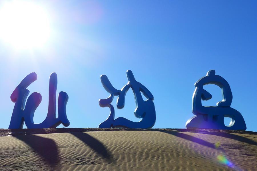 【長榮航空】夏日內蒙、熱情沙漠騎駱駝、草原詐馬宴、老牛灣遊船七日