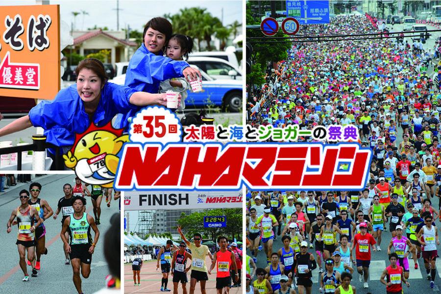 【主題旅遊】2019 第35屆那霸馬拉松4日(華航晚去晚回含小費)