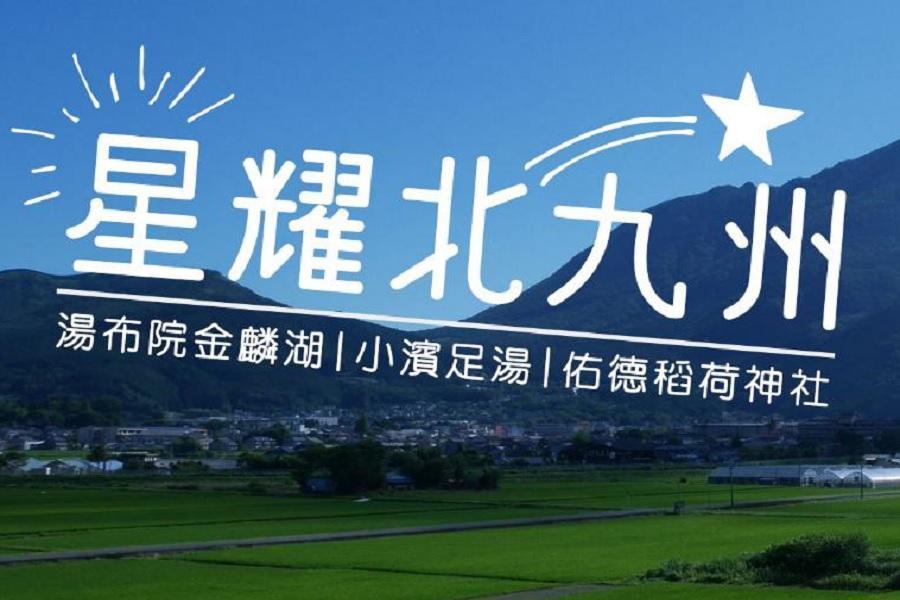 【星耀北九州】 湯布院金鱗湖、小濱足湯、佑德稻荷神社五日