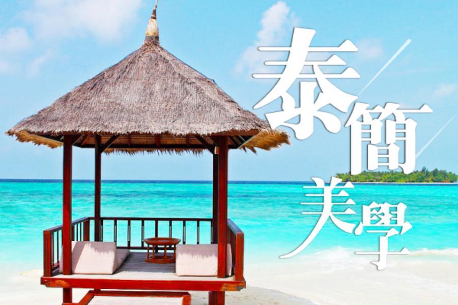 【泰獅航聯營】泰國簡美學《曼谷 芭達雅 沙美 5+1日》《含稅贈小費》