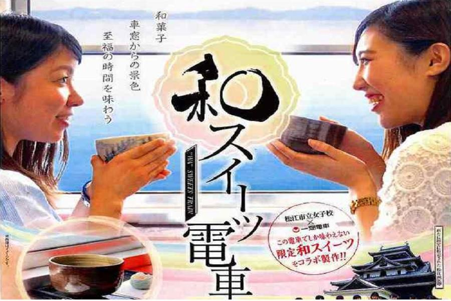 【出雲神話】嚴島神社、倉敷購物、和果子電車、足立美術館、鳥取砂丘4日