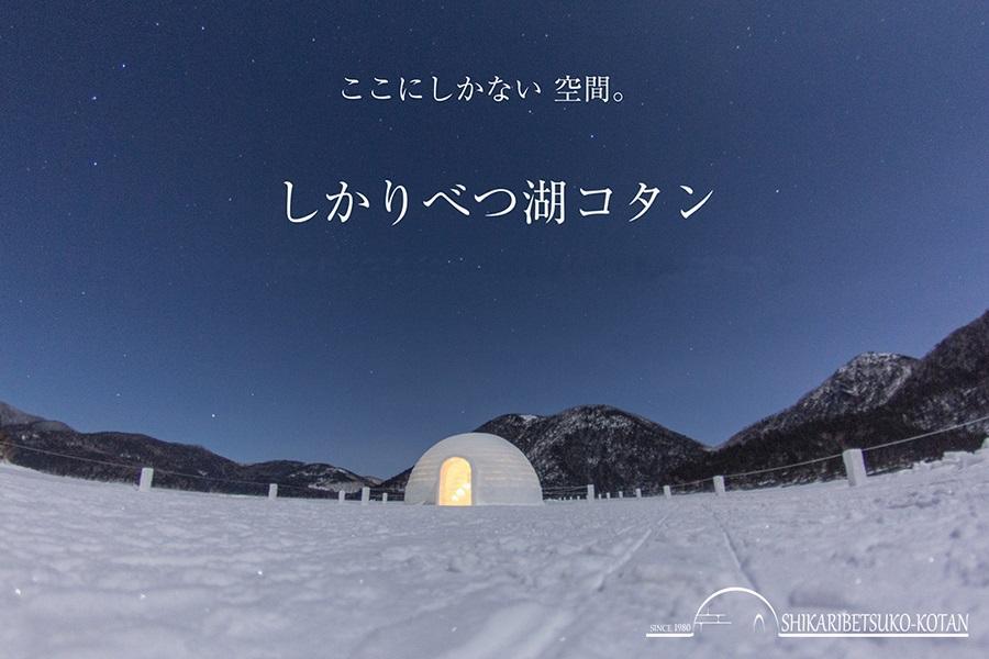 【春節鼠來寶】北海道凍感之旅.鶴雅渡假飯店.冰杯DIY層雲峽冰瀑祭5日
