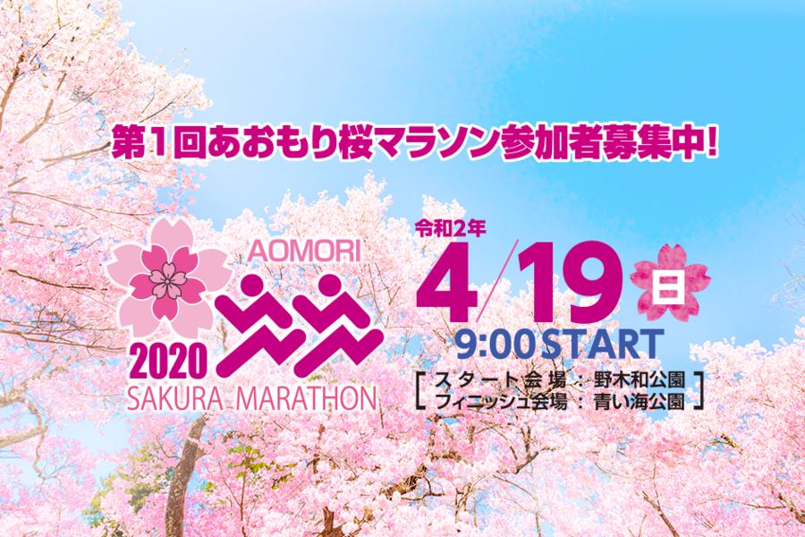 【主題旅遊】第一屆青森櫻花馬拉松保證參賽+住宿2晚