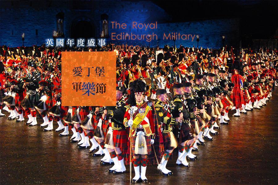 【旗艦典藏】愛丁堡國際軍樂節、英國國鐵、倫敦眼雙遊船、英倫名廚美撰9日