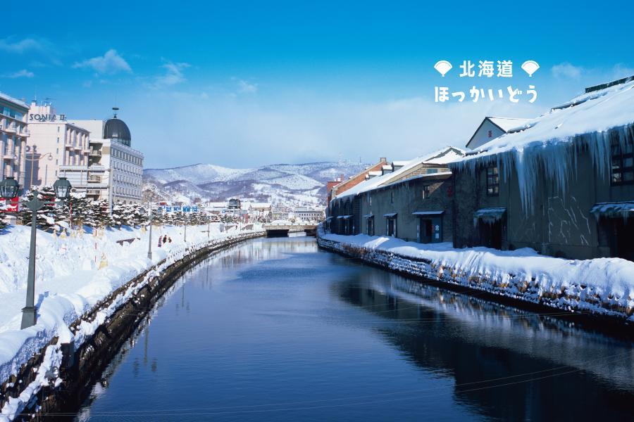 【北海道慢遊小樽札幌】有珠山纜車、函館星空、雪釣戲雪5日(函館/千歲)