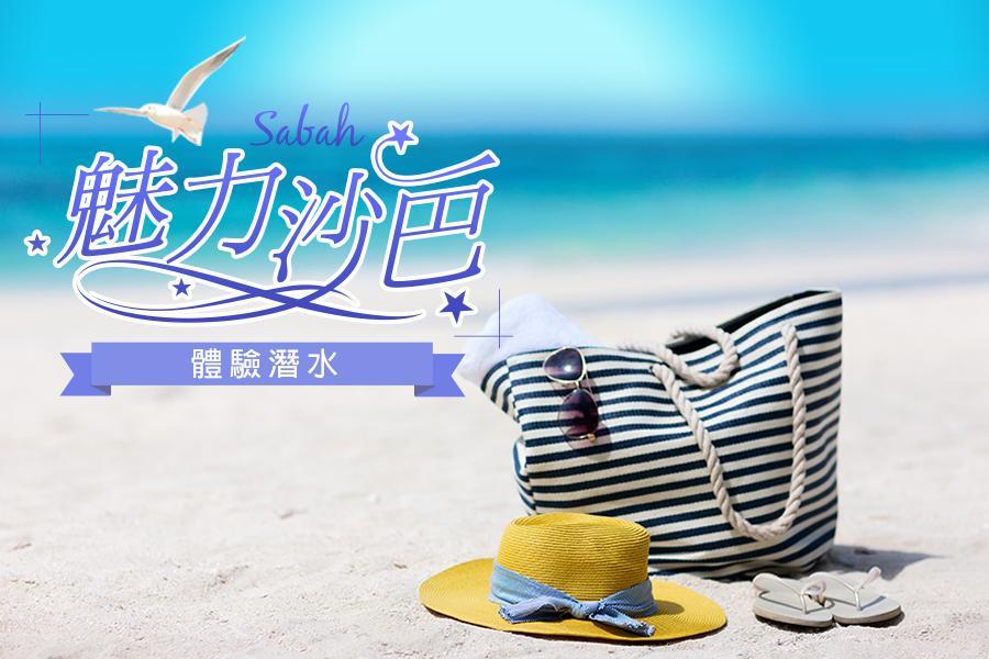 【海洋仙境】仙本娜二日跳島、長鼻猴、螢河遊蹤沙巴5日