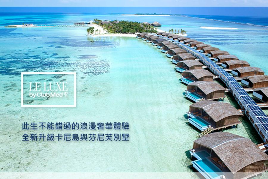 【最高一人省9000元】 CLUB MED 馬爾地夫芬尼芙島七天五夜(新加坡航空)