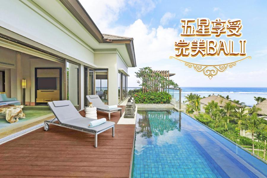 【完美峇里】精選獨棟泳池別墅+ 麗思卡爾登酒店峇里島自由行5日(長榮/華航)