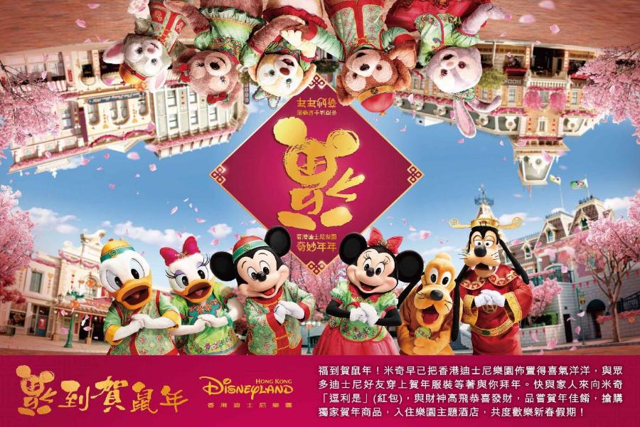 【飛躍奇妙】香港迪士尼樂園主題酒店「門票升級百元購」自由行3日(送好禮3合1)未稅