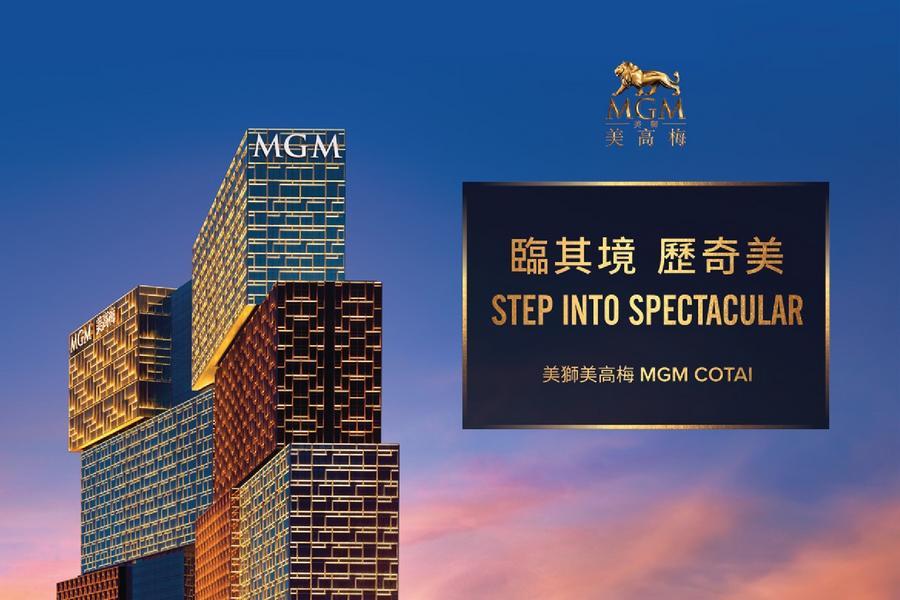 【澳門航空】澳門美獅美高梅MGM COTAI自由行3日(送好禮3合1)未稅