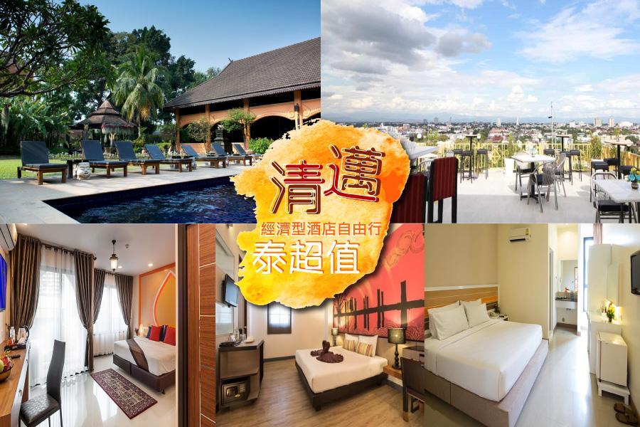 【清邁泰超值】清邁市區經濟型酒店自由行5日 (亞洲航空直飛)