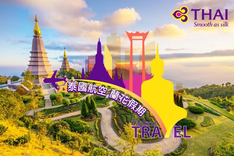 【泰航蘭花假期】曼谷五星飯店自由行4日 (可續住延回,泰國航空)