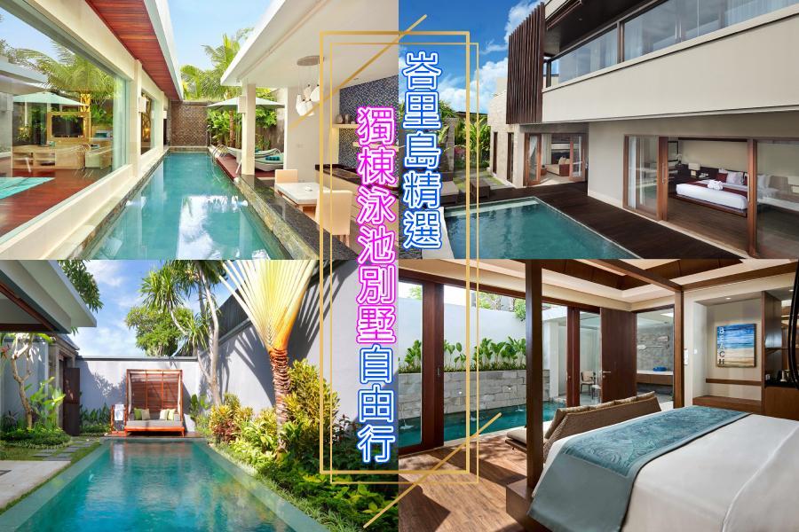 【酷玩峇里島】峇里島精選獨棟泳池別墅自由行4+1日(酷航)