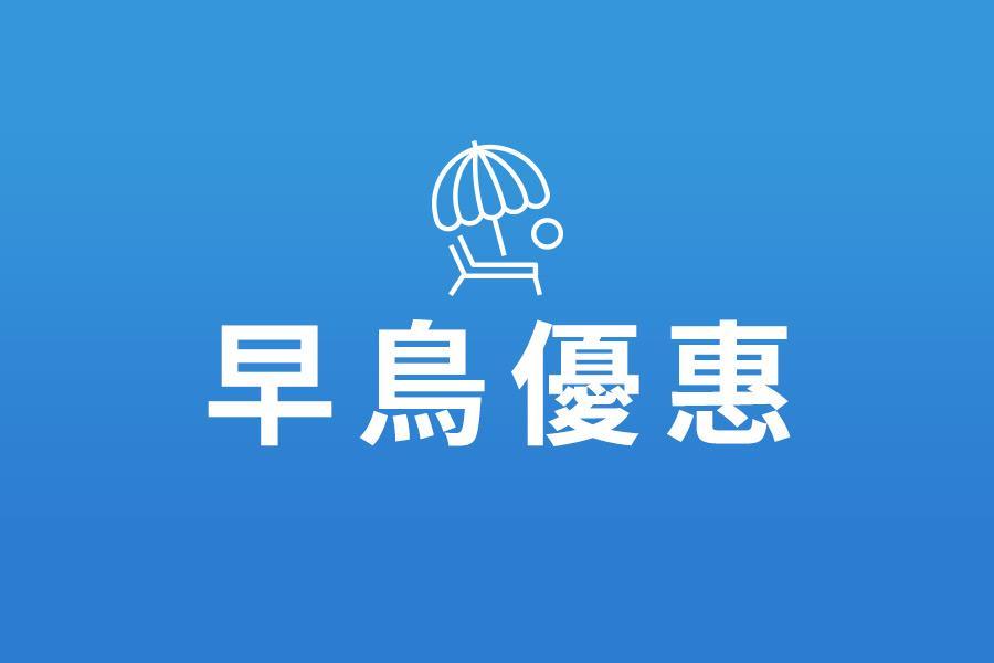 【早鳥優惠】澳門JW萬豪酒店「客房連餐套票」自由行3日(送好禮3合1)未稅