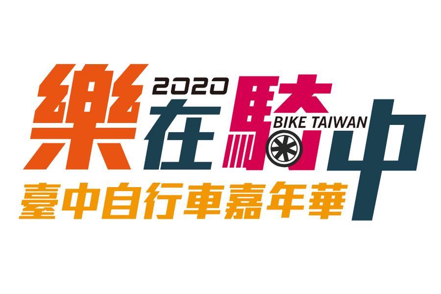 【台中】台中自行車嘉年華‧ 親子單車小學堂二日遊