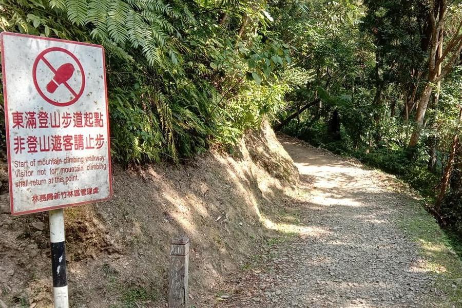 【登山健走】東滿步道自我挑戰趣一日遊