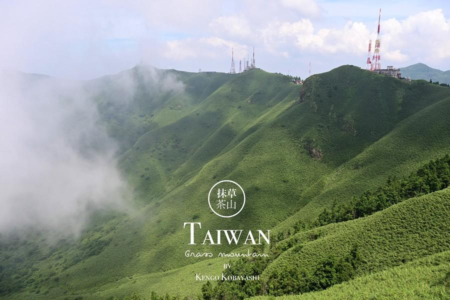 【台北】小林賢伍帶路.抹茶山2.0.草山秘境一日遊