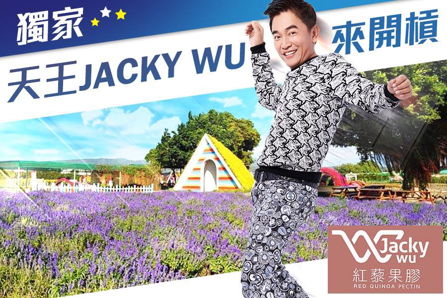 【東南獨家】嘿嘿厲害啦~天王Jacky Wu來開槓、台中老爺輕旅行2日(台北出發)