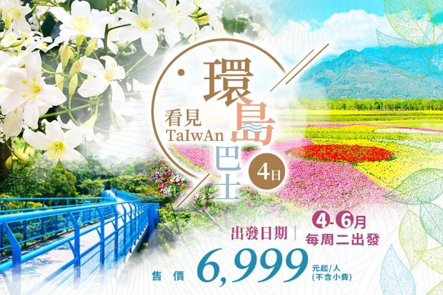 【環島巴士】看見TAIWAN~復古可樂瘋、奇幻七彩隧道、見晴小徑、貓頭鷹部落4日