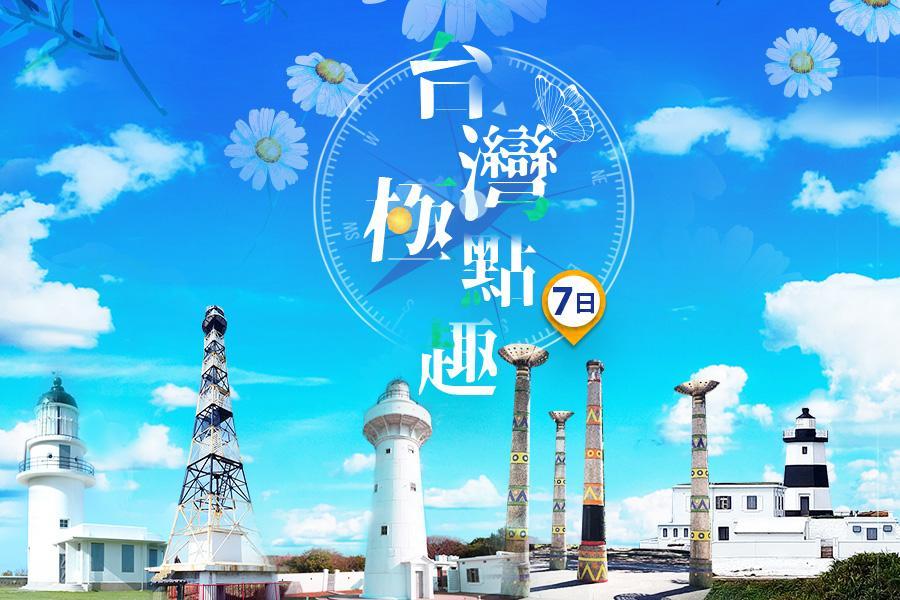 【環島巴士】台灣極點趣~征服台灣五極點、前進台灣心八景、尋訪美食7日《高雄出發》