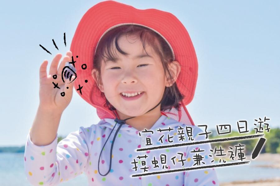 【宜花親子】摸蜆仔賞鯨豚、手作章魚燒、砂卡礑步道、親子四日遊(升等雙煙波)
