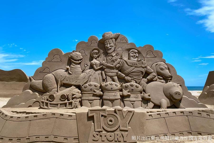 「重溫皮克斯經典」福隆沙雕、深澳岬角象鼻岩、湯圍溝溫泉公園1日遊