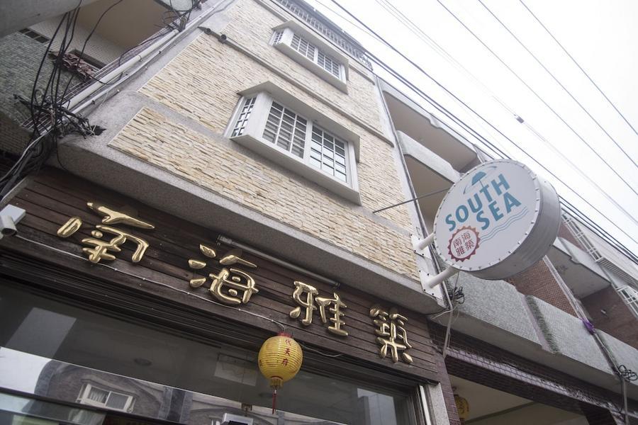 小琉球-南海雅築民宿