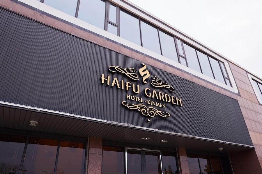 海福花園飯店