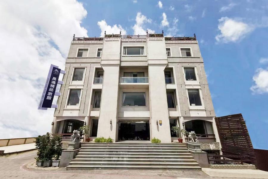 長鴻精品旅館