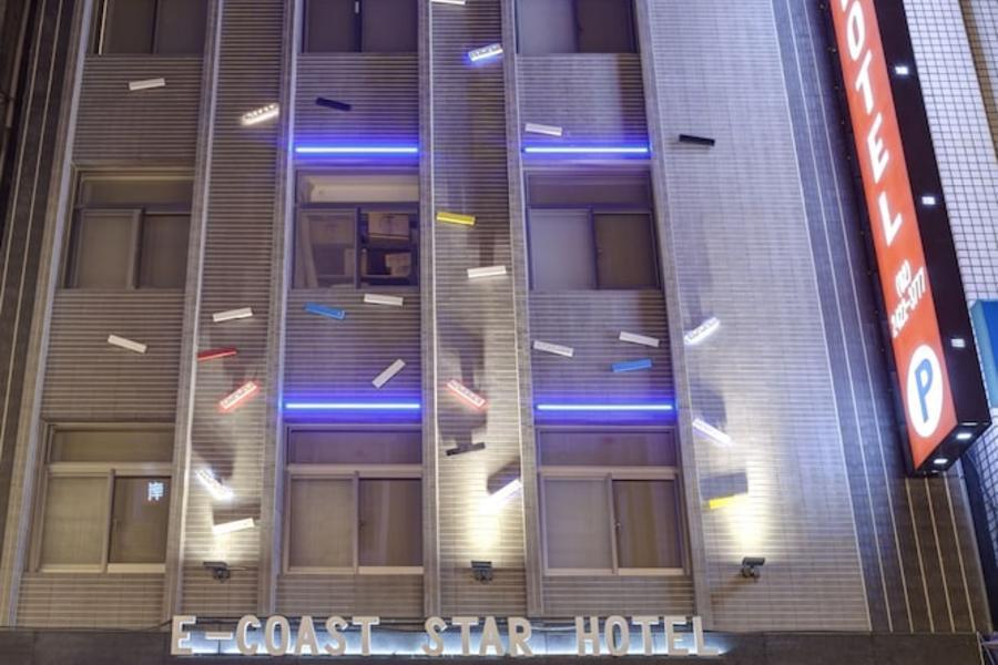 東岸之星精品旅店