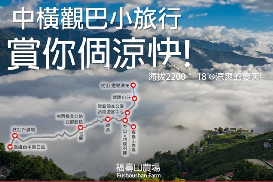 【台中出發】谷關-梨山線 中橫觀巴武陵福壽山農場二日小旅行