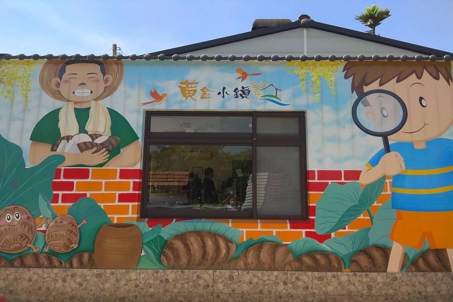 【棗點芋見泥】黃金小鎮、棗蜜芋泥球體驗、客家石圍牆、峨嵋湖步道二日