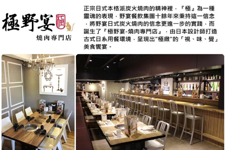 極野宴燒肉專門店『奢華餐』吃到飽餐券