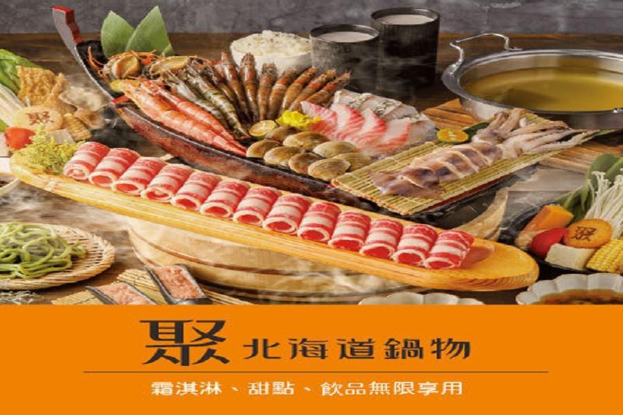 【全省】王品系列-聚北海道昆布鍋